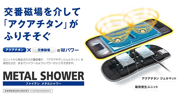metalshower01