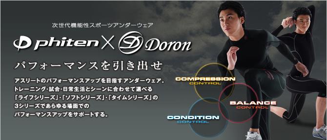doron-phitenkouka2